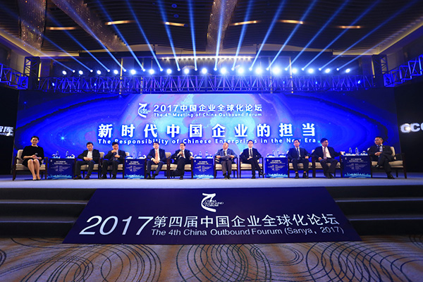 """日前,政商学界人士在第四届中国企业全球化论坛上畅谈""""走出去""""话题。"""