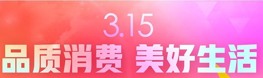3.15消费者权益日活动