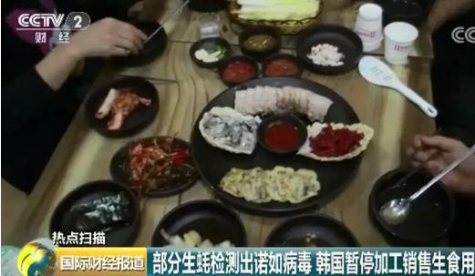 """韩国这款""""美味""""已被诺如病毒入侵!很多人都爱吃"""