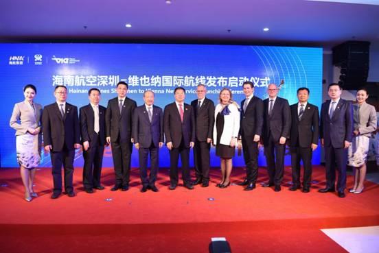 众多嘉宾共同见证海南航空发布深圳=维也纳航线。