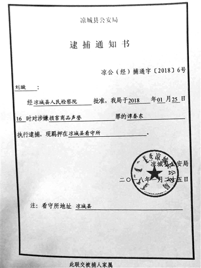 """医生因发""""鸿茅药酒""""网帖被跨省抓捕"""