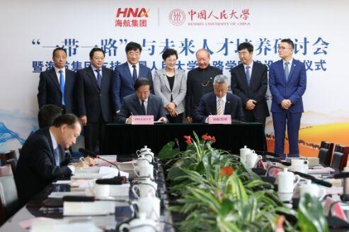 海航集团与中国人民大学签署合作协议