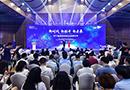 全球独角兽企业峰会
