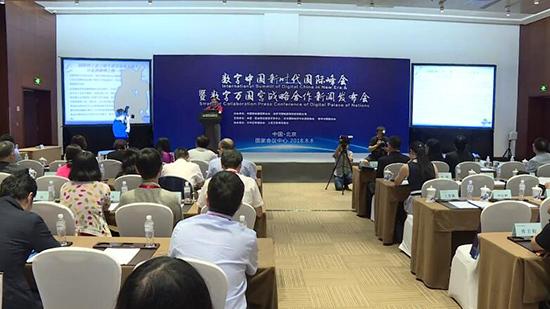 数字中国新时代国际峰会举行 专家学者共话全球数字化趋势