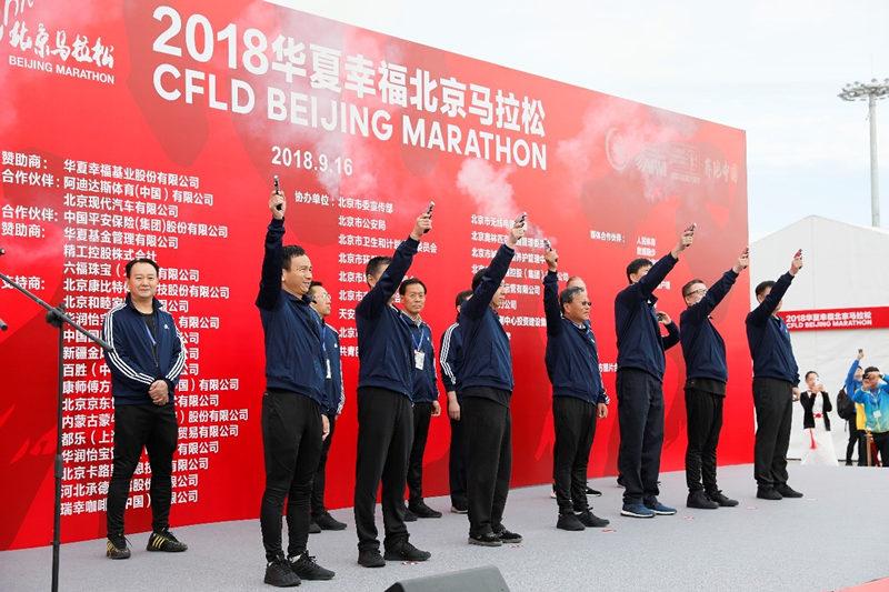 """2018华夏幸福北京马拉松收官3万名跑者""""向着幸福跑"""""""