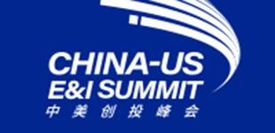 中美创投峰会暨人民网全球伙伴大会