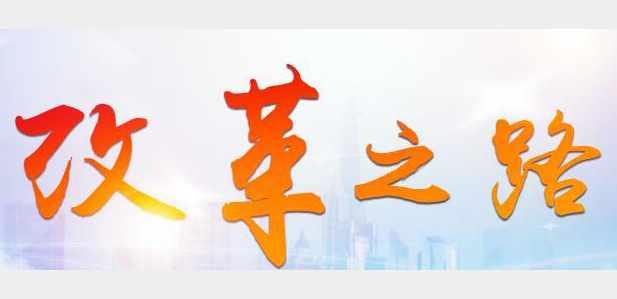 改革之路——庆祝改革开放40周年