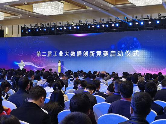 第二届工业大数据创新竞赛启动仪式。