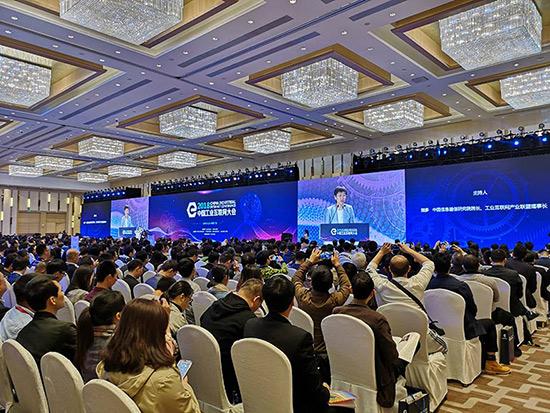 组图:2018中国工业互联网大会在广州举行
