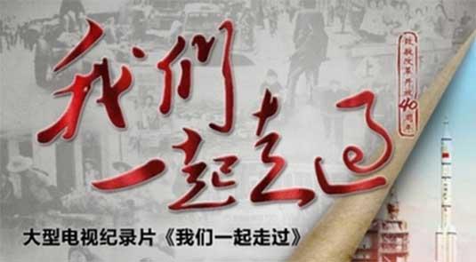 致敬改革开放40周年纪录片播出