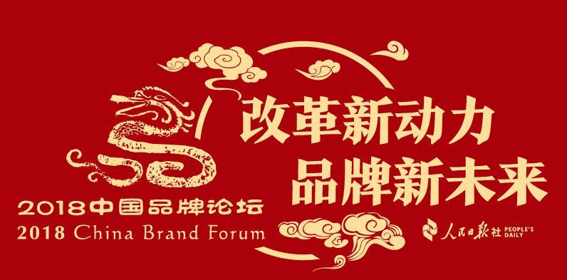 2018中国品牌论坛