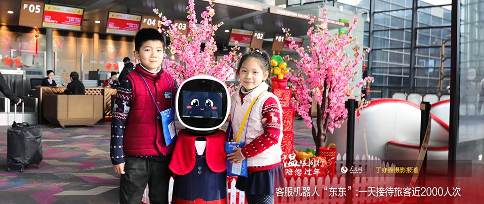 """客服机器人""""东东"""":一天接待旅客近2000人次"""