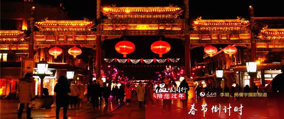 春节倒计时:温暖同行 陪您过年
