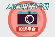"""电子产品投诉平台维权热线:010-65367813微博:搜索""""人民游戏""""留言投诉[点击一键投诉]"""