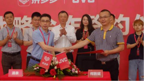 JVC母公司兆驰股份与拼多多达成全面战略合作,携手实践产业互联网新模式