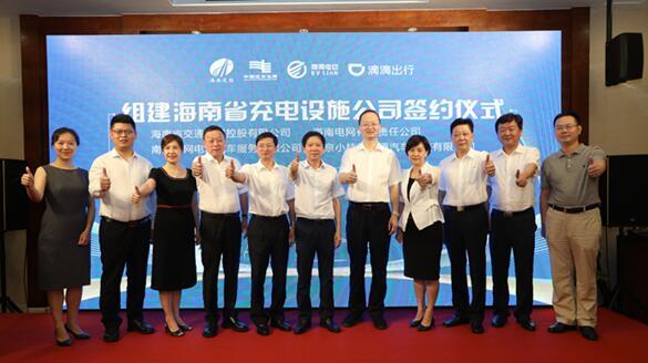 海南:滴滴与海南省交通控股、南方电网成立合资公司 助力建设绿色海南