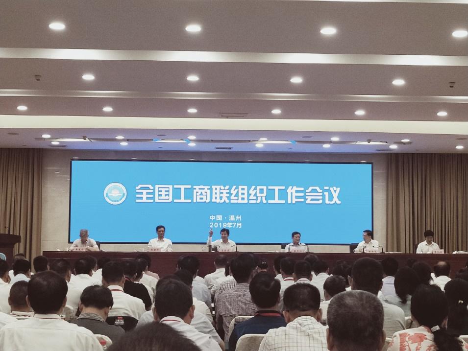 全国工商联组织工作会议在浙江温州召开