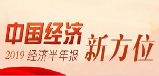 中国经济新方位——2019经济半年报