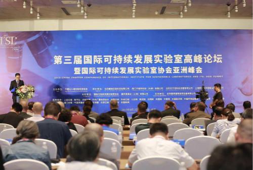 第三届国际可持续发展实验室高峰论坛聚焦行业前沿科技