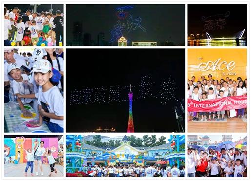 第八届国际家政员工节举办 好慷在家31城致敬3000万家政从业者