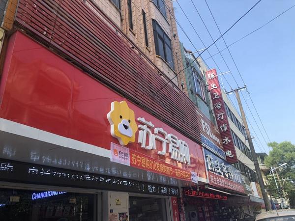 电商下沉乡镇市场 数字化赋能新零售