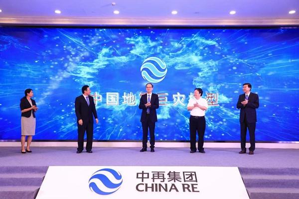 """中再集团发布可商业应用的""""中国地震巨灾模型2.0"""""""