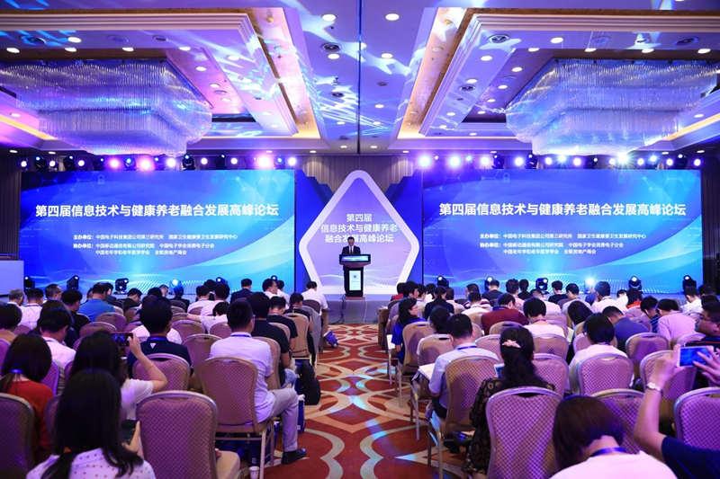 第四届信息技术与健康养老融合发展高峰论坛召开