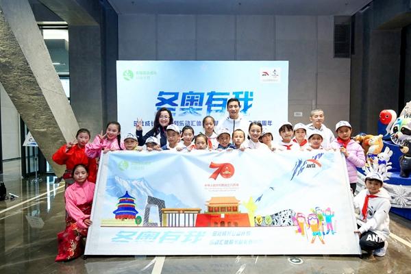 """由中国青基会和安踏集团共同发起的""""冬奥有我·茁壮成长公益计划乐动汇体育节""""活动在北京举办"""