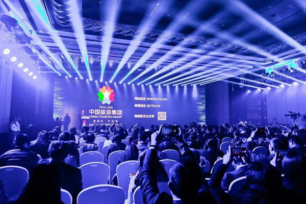 中国旅游集团全新品牌在京发布
