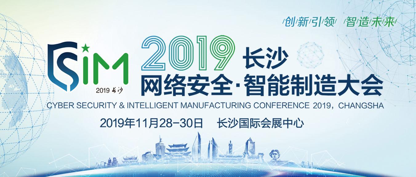 2019长沙智能制造大会将于11月28日至30日举办