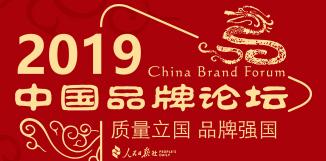 2019中国品牌论坛