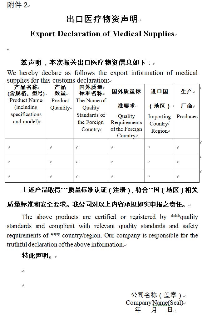 三部门:进一步加强防疫物资出口质量监管