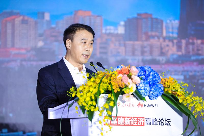 """人民日报乔永清:新基建为高质量发展"""""""