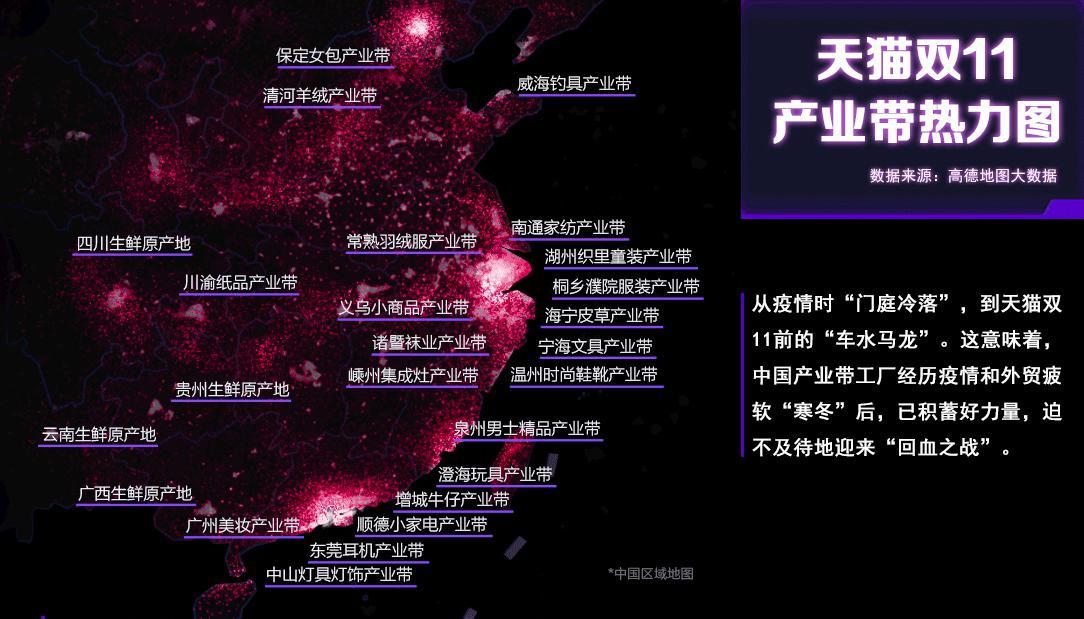 """双11产业带交通热力图发布 各地工厂""""车水马龙"""""""